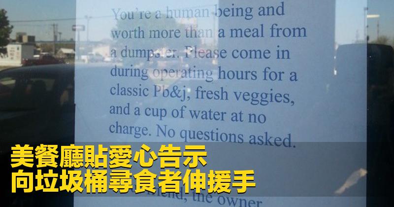 美餐廳貼愛心告示 向垃圾桶尋食者伸援手